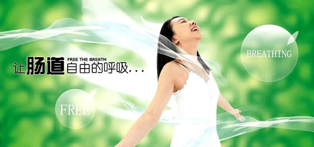 让肠道自由的呼吸